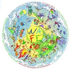 Тематика третьего фестиваля позитивных субкультур – планета