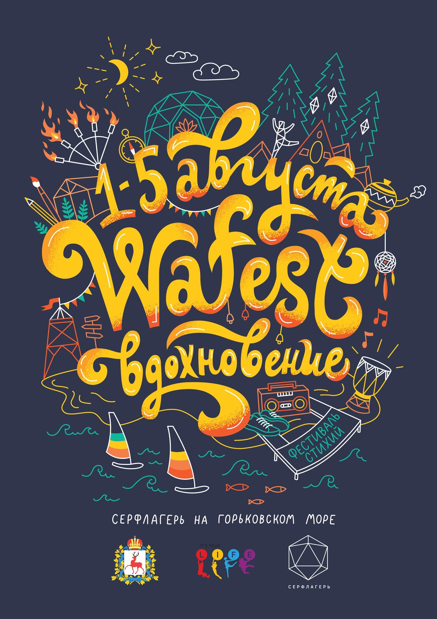 Тематика VII фестиваля стихий WAFEst - Вдохновение